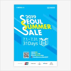 Seoul Summer Sale 2019